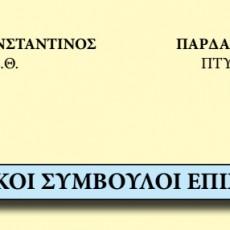 oikonomikoi_symvouloi