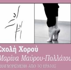 sxoli_xorou_Pollatou