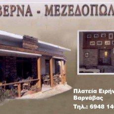 taverna_mezedopolio