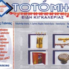 totomis