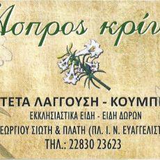 Aspros_Krinos1