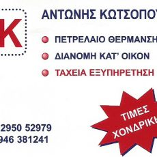 Kotsopoulos