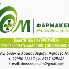 Thanopoulou
