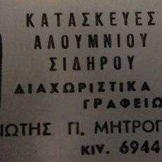 MITROPOULOS