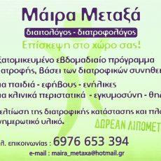 Maira_Metaxa